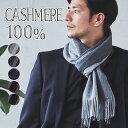 ≪taa ター≫ カシミヤ 100% ストライプ マフラー 全5色 カシミア メンズ 男性 ビジネス ユニセックス カシミヤ100 カ…