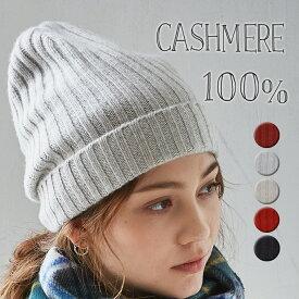 ≪taa ター≫ カシミヤ 100% ニット帽子 カシミア チェック レディース メンズ 女性 彼女 ユニセックス カシミヤ100 カシミア100 ギフト プレゼント 贈り物 結婚式 誕生日 かわいい おしゃれ ニット帽