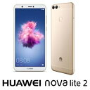 HUAWEI nova lite 2 ゴールド5.6インチ SIMフリースマートフォン[メモリ 3GB/ストレージ 32GB] NOVA-LITE 2 GOLD […