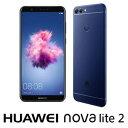 HUAWEI nova lite 2 ブルー5.6インチ SIMフリースマートフォン[メモリ 3GB/ストレージ 32GB] NOVA-LITE 2 BLUE [日…