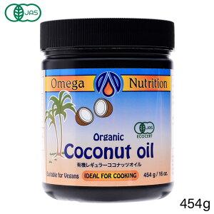 有機レギュラーココナッツオイル 454g 有機JAS ココナッツオイル ラウリン酸 ケトン体 MCTオイル オーガニック organic coconut oil 大容量 コールドプレス 低温圧搾 トランス脂肪酸フリー お買い物