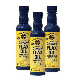 有機亜麻仁油レモンフレーバー237ml 3本セットオメガニュートリジョン オメガ3 アルファリノレン酸 亜麻仁油 アマニオイル flax Oil フラックスオイル コールドプレス 低温圧搾 有機JAS あまに