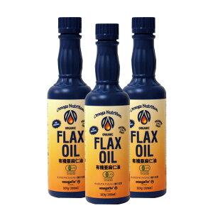 有機亜麻仁油355ml 3本セットオメガニュートリジョン オメガ3 アルファリノレン酸 亜麻仁油 アマニオイル flaxoil フラックスオイル 低温圧搾 コールドプレス 有機JAS あまに 油 オメガ 亜麻の