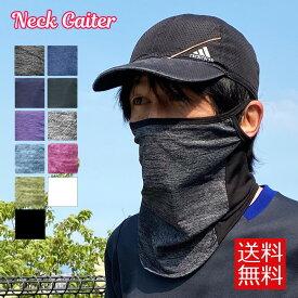 バフ Buff 夏マスク ラン二ング用 マスク フェイスマスク フェイスガード フェイス ネックゲイター 冷感 速乾 飛沫防止 日本国内発送 送料無料
