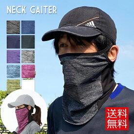 夏マスク ラン二ング用 無地 マスク フェイスマスク ランニングマスク フェイスガード スポーツマスク ネックゲイター 冷感 速乾 飛沫防止 日本国内発送 送料無料