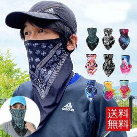 夏マスク ラン二ング用 マスク フェイスマスク フェイスガード フェイス ネックゲイター 冷感 速乾 飛沫防止 日本国内発送 送料無料