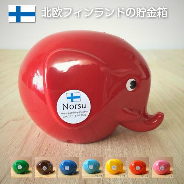 【Norsu】北欧雑貨 フィンランドの貯金箱 エレファントバンク 可愛い象の貯金箱 カラフル 8色 Sサイズ