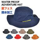 アドヴェンチャーハット サファリ 撥水加工 夏フェス hat レインハット UV帽子 メンズ レディース メール便 送料無料