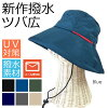 Water-repellent saliva wide hat water repellency processing summer festival hat rain hat UV UV measures hat men gap Dis