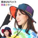 帽子 サファリハット レディース 撥水 別注カラー メンズ 撥水帽子 夏フェス hat レインハット UV 99.9%以上 UV対策 登山 紫外線カット 送料無料