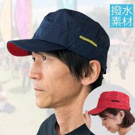 ワークキャップ 撥水帽子 撥水ワークキャップ 夏フェス 大きいサイズ レインハット キャップ UV帽子 帽子 メンズ レディース