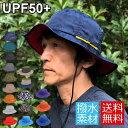 撥水 サファリハット メンズ ハット 大きいサイズ つば広 レインハット 防水 夏フェス アドベンチャーハット UV UPF50+ 折りたたみ 登山 帽子 紫外線カット メール便 送料無料
