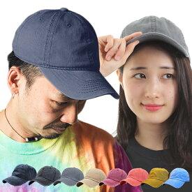 キャップ ピグメントダイ ローキャップ ウォッシュ加工ビンテージ 無地 夏フェス CAP UV UV対策 帽子 メンズ レディース メール便 送料無料