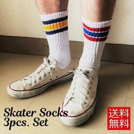 スケーターソックス ソックス 3足セット 靴下 メンズソックス 男性用靴下 メンズ ライン プレゼント