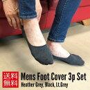 ソックス3足セットフットカバーソックス靴下メンズソックスフットカバーアンクルソックス男性用靴下メンズラインプレゼント