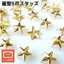 スタッズ 星 メタル 星型 5爪 10mm(50個)12mm(40個) 15mm(30個) スター スタッズ 鋲 ゴールド シルバー アンティー…