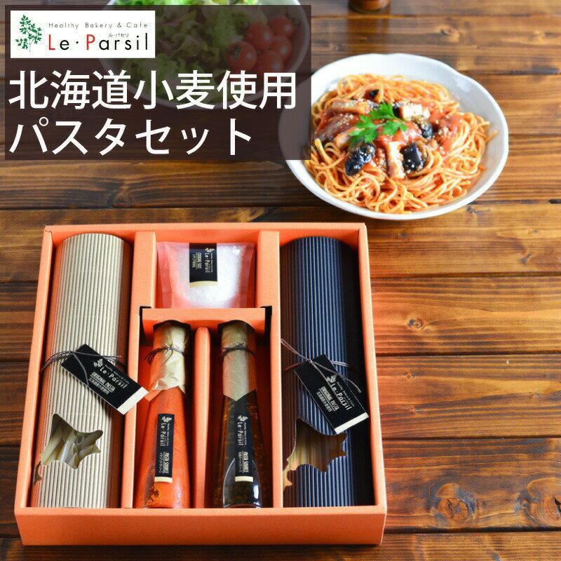 ル・パセリ 北海道小麦使用 パスタセット HPT-20 (-K8811-901-)(個別送料込み価格) (t0) | 母の日 出産内祝い 結婚内祝い 快気祝い 香典返し スパゲティギフト 調味料