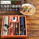 ル・パセリ 北海道小麦使用 パスタセット HPT-20 (-G1909-401-)(個別送料込み価格) (t0) | 出産内祝い 結婚内祝い 快…