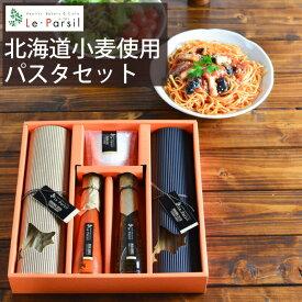 ル・パセリ 北海道小麦使用 パスタセット HPT-20 (-K2007-601-)(個別送料込み価格) (t0) | 母の日 出産内祝い 結婚内祝い 快気祝い 香典返し スパゲティギフト 調味料