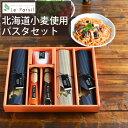 ル・パセリ 北海道小麦使用 パスタセット HPT-25 (-G1909-302-)(個別送料込み価格) (t0) | 出産内祝い 結婚内祝い 快…
