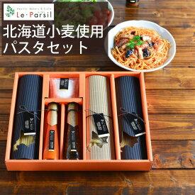 ル・パセリ 北海道小麦使用 パスタセット HPT-25 (-K2007-502-)(個別送料込み価格) (t0) | 出産内祝い 結婚内祝い 快気祝い 香典返し スパゲティギフト 調味料
