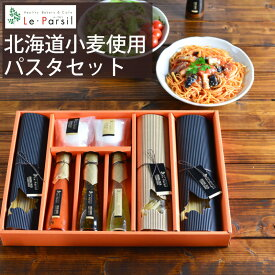 ル・パセリ 北海道小麦使用 パスタセット HPT-30 (-K2007-403-)(個別送料込み価格) (t0) | 出産内祝い 結婚内祝い 快気祝い 香典返し スパゲティギフト 調味料