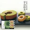 京都 京寿楽庵 宇治抹茶バウム 鼓 KJMK-20 (-99049-08-) (個別送料込み価格) (t3) | 出産内祝い お返し 内祝い ギフト…