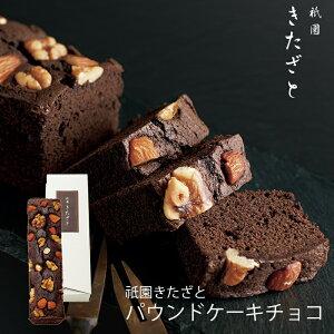 祇園きたざと パウンドケーキチョコ 1本 GK-P1 (-90048-01-) (t3) | 出産内祝い お返し 内祝い ギフト お祝 出産 結婚内祝い 快気祝