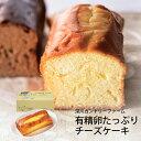 深川カントリーファーム 有精卵たっぷりチーズケーキ 14-FYC-5-P (-99053-01-) (t3) | 出産内祝い お返し 内祝い ギフ…