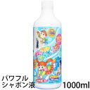友田商会 パワフルシャボン液 1000ml (t0) | シャボン玉液