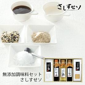 無添加調味料ギフトセット さしすせソ SAS-26 (-K2008-402-)(個別送料込み価格) (t0)   出産内祝い 結婚内祝い 快気祝い お祝い ギフト 純米酢 濃厚ソース 素焚糖