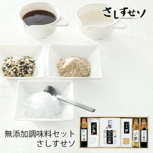 無添加調味料ギフトセット さしすせソ SAS-30 (-K2008-303-)(個別送料込み価格) (t0) | 出産内祝い 結婚内祝い 快気祝い お祝い ギフト 純米酢 濃厚ソース 素焚糖