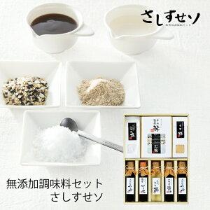 無添加調味料ギフトセット さしすせソ SAS-50 (-K2008-105-)(個別送料込み価格) (t0) | 出産内祝い 結婚内祝い 快気祝い お祝い ギフト 純米酢 濃厚ソース 素焚糖