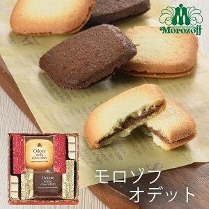 お歳暮 モロゾフ オデット MO-4882 (-G1916-801-) (t0) ? 出産内祝い 結婚内祝い 快気祝い お祝い クッキー 焼き菓子 チョコレート Morozoff