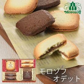 モロゾフ オデット MO-0793 (MO-4879 後継品) (-K2010-608-) (t0)   出産内祝い 結婚内祝い 快気祝い お祝い クッキー 焼き菓子 チョコレート Morozoff