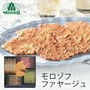 バレンタイン モロゾフ ファヤージュ MO-1215 (-G1916-809-) (個別送料込み価格) (t0) | 出産内祝い 結婚内祝い 快気祝い お祝い クッキー 焼き菓子 チョコレート Morozoff