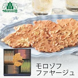 モロゾフ ファヤージュ MO-1215 (-K2010-806-) (t0)   ホワイトデー WhiteDay 出産内祝い 結婚内祝い 快気祝い お祝い クッキー 焼き菓子 チョコレート Morozoff