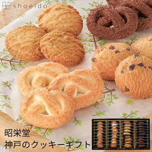 昭栄堂 神戸のクッキーギフト KCG-10 (個別送料込み価格) (-K2022-603-) (t0) | 出産内祝い 結婚内祝い 快気祝い お菓子 個包装 詰め合わせ