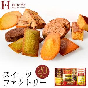 お歳暮 ひととえ スイーツファクトリー 20号 SFC-20 (-G2118-303-) (個別送料込み価格) (t0) | 御歳暮 御年賀 内祝い お祝い 個包装 Hitotoe 菓子詰め合わせ クッキー マドレーヌ フィナンシェ