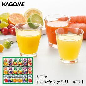 カゴメ フルーツジュース+野菜生活ギフト KSR-25L (-K2051-605-) (個別送料込み価格)(t0)| 出産内祝い 結婚内祝い 快気祝 100% 果物 野菜