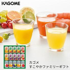 カゴメ フルーツジュース+野菜生活ギフト KSR-20L (-K2051-704-)(t0)| 出産内祝い 結婚内祝い 快気祝 100% 果物 野菜