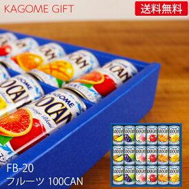 お中元 カゴメ フルーツジュースギフト FB-20N (-K8861-906-) (個別送料込み価格)(t0)| 暑中見舞い 残暑見舞い 御中元 出産内祝い 結婚内祝い 快気祝 100% 果物 野菜
