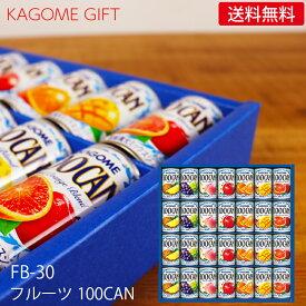 カゴメ フルーツジュースギフト FB-30N (-K2051-308-) (個別送料込み価格)(t0)| 父の日 出産内祝い 結婚内祝い 快気祝 100% 果物 野菜