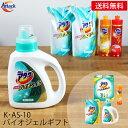 お歳暮 花王 アタックバイオジェルギフト K・AS-10 (-C9290-514-)(個別送料込み価格) 洗剤ギフト KAS-10 (t0)| 内祝い…