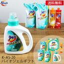 花王 アタックバイオジェルギフト K・AS-20 (-C9290-535-)(個別送料込み価格) 洗剤ギフト KAS-20 (t0)| 内祝い お祝 …