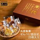 丸彦製菓 せんべい詰合せ 米一代 2212 (-C9238-566-) (個別送料込み価格)(t0)| 出産内祝い お返し 内祝い ギフト 結…