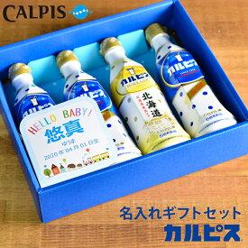 名入れギフト カルピスギフト CN20P 4本セット ブルー (-K8862-608-)(t0)(t11) | 名入れ 内祝い ギフト 出産内祝い カルピス 詰め合わせ ギフトセット お祝い返し
