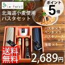 内祝い 【送料無料】 ル・パセリ 北海道小麦使用 パスタセット HPT-20 (G1708-301)(個別送料を含んだ価格です) | お…