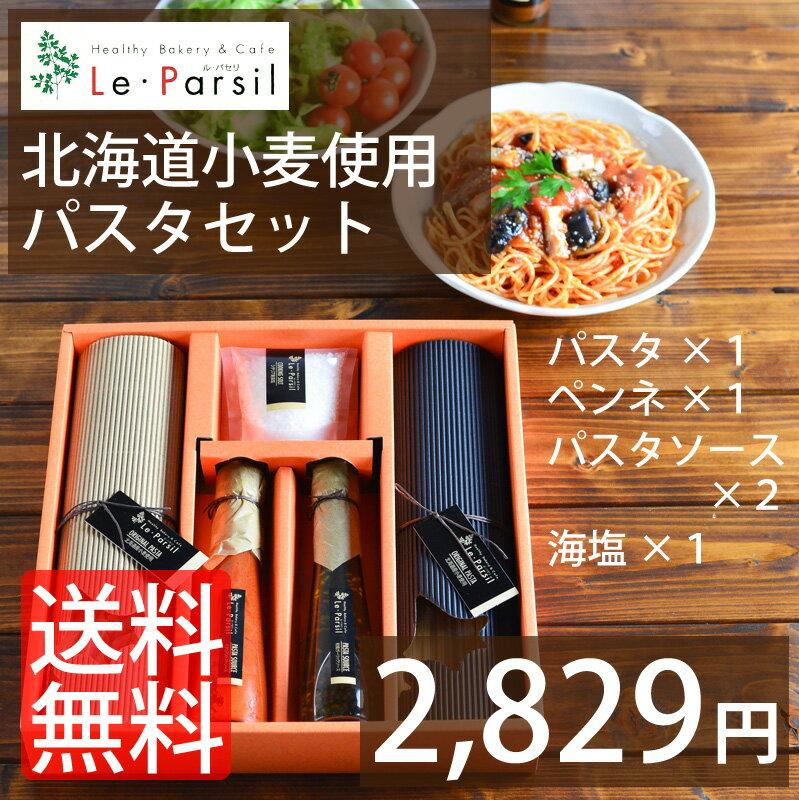 内祝い (送料込み) ル・パセリ 北海道小麦使用 パスタセット HPT-20 (-K8811-901-)(個別送料込み価格) | 内祝い ギフト 出産内祝い 結婚内祝い 快気祝い 香典返し