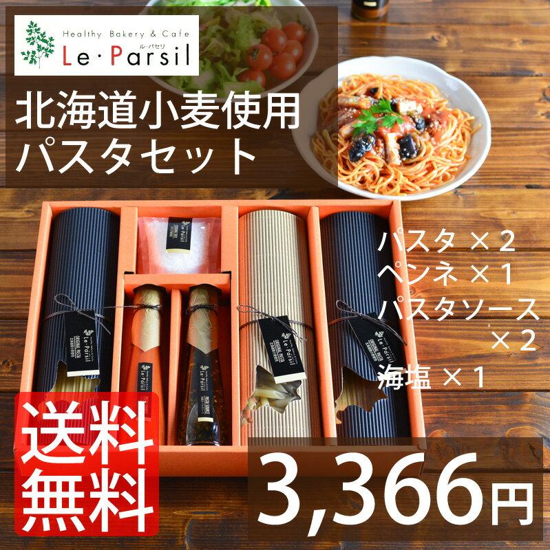 内祝い (送料込み) ル・パセリ 北海道小麦使用 パスタセット HPT-25 (-K8811-802-)(個別送料込み価格) | 内祝い ギフト 出産内祝い 結婚内祝い 快気祝い 香典返し